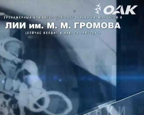 k-60-letiyu-poleta-yuriya-gagarina-aviaciya--kosmosu-svyazannye-odnim-nebom-p